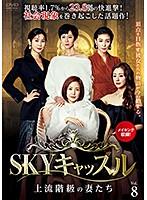 SKYキャッスル~上流階級の妻たち~ Vol.8