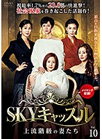 SKYキャッスル~上流階級の妻たち~ Vol.10