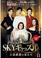 SKYキャッスル~上流階級の妻たち~ Vol.11