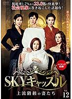 SKYキャッスル~上流階級の妻たち~ Vol.12