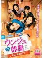 ウンジュの部屋 ~恋も人生もDIY!~Vol.1