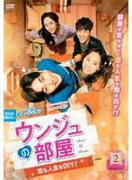 ウンジュの部屋 ~恋も人生もDIY!~Vol.2