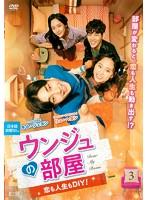 ウンジュの部屋 ~恋も人生もDIY!~Vol.3