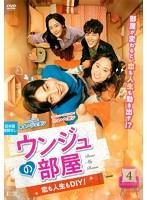 ウンジュの部屋 ~恋も人生もDIY!~Vol.4