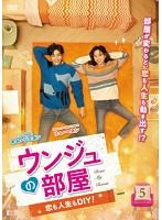 ウンジュの部屋 ~恋も人生もDIY!~Vol.5