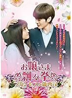 お嬢さま飄々拳~プリンセスと御曹司~ Vol.2