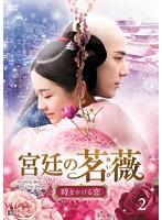 宮廷の茗薇<めいび> ~時をかける恋 Vol.2