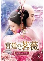 宮廷の茗薇<めいび> ~時をかける恋 Vol.3