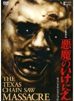 悪魔のいけにえ スペシャル・エディション The Texas Chain Saw Massacre
