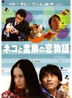 PET BOX VOL.3 ネコと金魚の恋物語