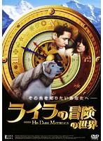 「ライラの冒険」の世界