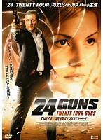 24GUNS DAY1 戦慄のプロローグ