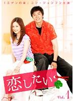 恋したい Vol.3