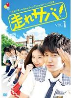 走れサバ! Vol.3