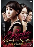 スカーレットレター -裏切りの代償- vol.3