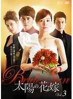 太陽の花嫁 3
