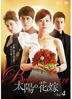 太陽の花嫁 4