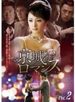 京城ロマンス Vol.2