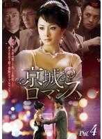京城ロマンス Vol.4
