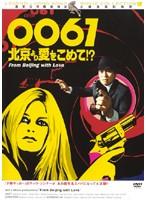 「0061」北京より愛をこめて!?