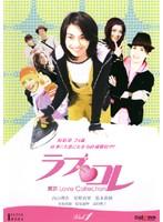 ラブ・コレ 東京Love Collection vol.1