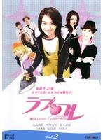ラブ・コレ 東京Love Collection vol.2