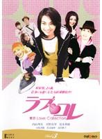 ラブ・コレ 東京Love Collection vol.3
