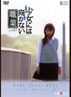 少女には向かない職業 vol.03