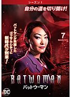 BATWOMAN/バットウーマン <シーズン1> Vol.7