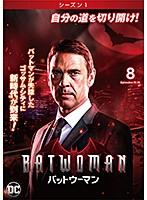 BATWOMAN/バットウーマン <シーズン1> Vol.8