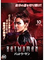 BATWOMAN/バットウーマン <シーズン1> Vol.10