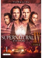 SUPERNATURAL15 <ファイナル・シーズン> PART 2 Vol.1