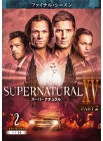 SUPERNATURAL15 <ファイナル・シーズン> PART 2 Vol.2