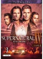 SUPERNATURAL15 <ファイナル・シーズン> PART 2 Vol.3