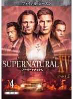 SUPERNATURAL15 <ファイナル・シーズン> PART 2 Vol.4