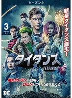 タイタンズ<シーズン2> Vol.3