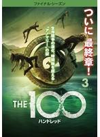 THE 100/ハンドレッド <ファイナル・シーズン> Vol.3