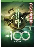THE 100/ハンドレッド <ファイナル・シーズン> Vol.4