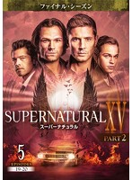 SUPERNATURAL15 <ファイナル・シーズン> PART 2 Vol.5