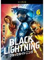 ブラックライトニング<シーズン3> Vol.6