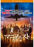 マニフェスト 828便の謎 <シーズン2> Vol.1