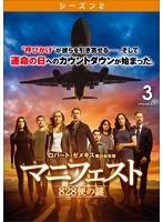 マニフェスト 828便の謎 <シーズン2> Vol.3
