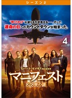 マニフェスト 828便の謎 <シーズン2> Vol.4