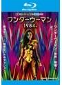 ワンダーウーマン 1984 (ブルーレイディスク)