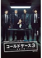 コールドケース3 ~真実の扉~Vol.1
