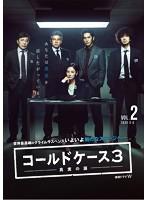 コールドケース3 ~真実の扉~Vol.2