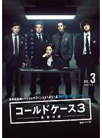 コールドケース3 ~真実の扉~Vol.3