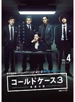 コールドケース3 ~真実の扉~Vol.4