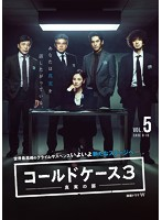 コールドケース3 ~真実の扉~Vol.5