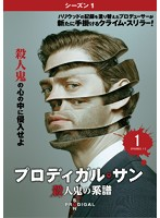 プロディガル・サン 殺人鬼の系譜<シーズン1> Vol.1